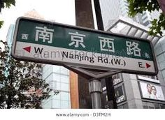 Travel With MWT The Wolf: World Famous Street nanjing road shanghai China