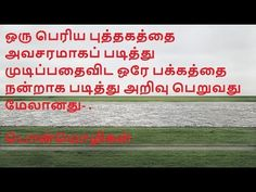 Father Quotes, Sister Quotes, Sad Quotes, Life Quotes, Friendship Quotes In Tamil, Tamil Love Quotes, Superb Quotes, Excited Quotes, Kalam Quotes
