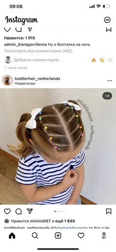 Easy Little Girl Hairstyles, Baby Girl Hairstyles, Princess Hairstyles, Toddler Hair Dos, Easy Toddler Hairstyles, Belle Hairstyle, Girl Hair Dos, Hairdo For Long Hair, Fall Hair