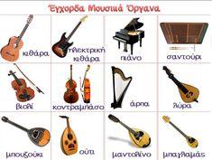 Harp, Violin, Music Do, Elementary Music, Teaching Music, Music Lessons, Fine Motor Skills, Pre School, School Projects