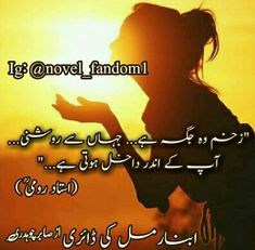 Inspirational Quotes In Urdu, Sufi Quotes, Quotes From Novels, Deep Words, Poet, Dairy, Sad, Blog, Blogging
