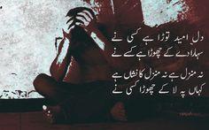 Dil-e-umeed torra hai kisi ne..