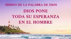 ¡Guíame Dios conforme a tu voluntad�  #ElAmorDeDios #Oración #Himno  #CanciónCristiana #MúsicaEvangélica #Corazón #Salud #Felicidad #Compartir #ConocerADios #LaVoluntadDeDios #Cordero #Salvador #Creer God, Beach, Youtube, Christian Movies, Gods Will, Christian Music, Dios, The Beach, Beaches