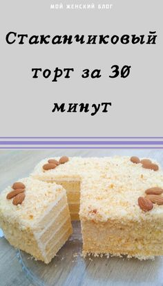 A glass cake in 30 minutes – Healthy Meals Vanilla Sugar, Vanilla Cake, Baking Recipes, Soup Recipes, Russian Cakes, Glass Cakes, Sour Cream, Cream Butter, Ketogenic Recipes