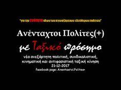 ΑΣΠΡΟ~ΜΑΥΡΟ: Ανένταχτοι Πολίτες(+) ~ No-party Citizens(+)