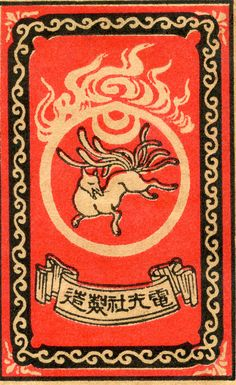 A Japanese matchbox label, depicting a kyuubi no kitsune 九尾の狐 (nine-tailed fox), a magical fox-spirit - Japan - 1920s