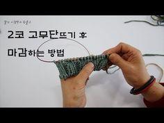 (대바늘기초)2코고무단뜨기 후 마무리하는방법(한올스 부평한올뜨개방) - YouTube