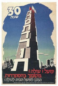 Worker! Immigrant! Your Place Is In the Histadrut | The Palestine Poster Project Archives