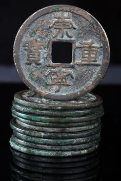 A collection of 'Chong Ning Zhong Bao' large 10 cash coins, cast during the reign of Emperor Huizong during the Northern Song Dynasty from 1101-1125 AD.