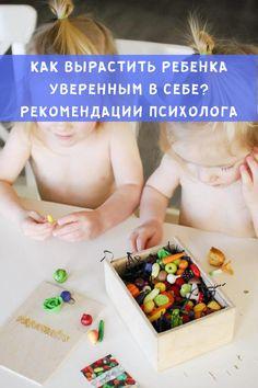 Как вырастить ребенка уверенным в себе?   Всего 5 пунктов, которые помогут стать вашему ребенку увереннее! Помните о самом главном- ваш голос становится внутренним голосом вашего ребенка и сопровождает его в течение дальнейшей жизни. Автор статьи – детский психолог Mental Development, Kids Corner, Mom And Baby, Kids And Parenting, Montessori, Pregnancy, Teaching, Education, Words