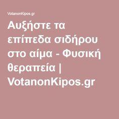 Αυξήστε τα επίπεδα σιδήρου στο αίμα - Φυσική θεραπεία   VotanonKipos.gr