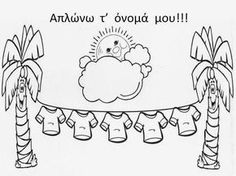 sofiaadamoubooks: ΜΑΘΑΙΝΩ ΤΟ ΟΝΟΜΑ ΜΟΥ Name Activities, 1st Day, School Projects, Special Education, Alphabet, Kindergarten, Names, Letters, Fall