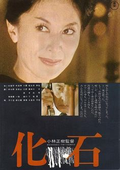 Komaki Kurihara in a Japanese Film, The Fossil Poster On, Poster Prints, Film Poster, Black Pin Up, Information Poster, Japanese Film, Original Movie Posters, Fossil, How To Memorize Things