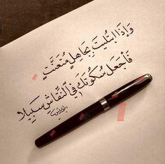 #منى الشامسي Arabic Font, Arabic Poetry, Arabic Words, Arabic Calligraphy, Arabic Love Quotes, Sweet Words, Love Words, Beautiful Words, Poetry Quotes