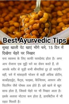 Best Ayurvedic Tips you Tube channel Daily Health Tips, Health And Fitness Articles, Natural Health Tips, Health And Beauty Tips, Health And Nutrition, Health And Wellness, Home Remedies Constipation, Home Health Remedies, Natural Health Remedies
