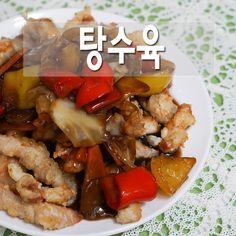 today... 탕수육 만들기! 이연복 탕수육소스 만드는 법소개 오늘은 아주~오랫만에 탕수육을 만들어 보았어요.. 탕수육은 결혼하고 손에 꼽을 정도로 몇번밖에 만들어보지 않았는데요 탕수육 만큼은 초보자 이기.. Korean Dishes, Korean Food, Chinese Food, Cooking Classes, Pot Roast, Allrecipes, Pork, Food And Drink, Menu