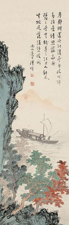View LANDSCAPE By Pu Ru; ink and color on paper; Access more artwork lots and estimated & realized auction prices on MutualArt. Zen Painting, River Painting, Japanese Painting, Chinese Painting, How To Make Drawing, Art Thou, Asian History, China Art, Magazine Art