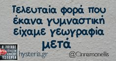 Sarcastic Quotes, Funny Quotes, Funny Greek, True Words, Funny Moments, Puns, Life Is Good, Jokes, Lol
