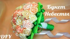 Awesome wedding bouquet tutorial