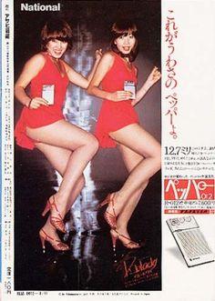 昭和52年 ナショナルラジオ「ペッパー」(ピンクレディー)