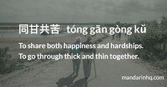 Examples: 他们是同甘共苦的夫妻。 tā men shì tóng gān gòng kǔ de fū qī. They are a good couple that shares both happiness and hardships. FOR MORE: mandarinhq.com