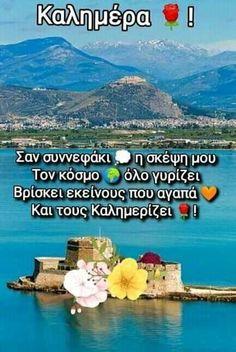 Greek Quotes, Good Morning, Spirituality, Messages, Gifs, Notebook, Buen Dia, Bonjour, Spiritual