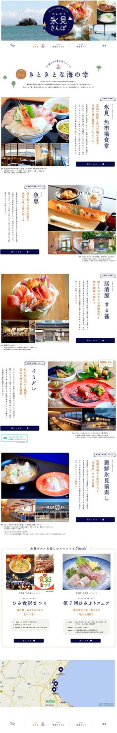 ランディングページ LP [富山] 氷見の絶品海鮮グルメ!海鮮丼、寿司、寒ブリイベントetc…|旅行・アウトドア|自社サイト