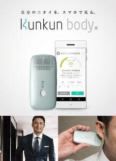 コニカミノルタ、大阪工大との共同開発技術を利用した体臭測定ソリューション「Kunkun body」の先行販売開始