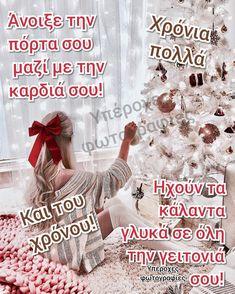 Christmas, Gifts, Painting, Yule, Presents, Navidad, Xmas, Painting Art, Christmas Music