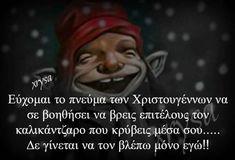 Greek Quotes, Xmas, Christmas, Jokes, Lol, Funny, Festive, Disney, Crafts