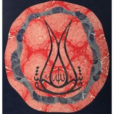 "Marbling with ""Masallah"" Calligraphy"