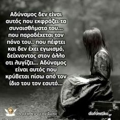 Greek Quotes, Amazing Quotes, Picture Video, Wise Words, Health Tips, Personality, Clever, Life Quotes, Inspirational Quotes