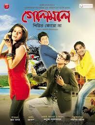 Bangla movie Goley Maley Pirit Koro Na starring Jishu Sengupta, Payel Sarkar, Ritwick Chakraborty, Rajatava Dutta, Kanchan Mallick and others will be released Poster S, Tourist Places, Kolkata, Movie Trailers, Drama, Glamour, India, Movies, Movie Posters