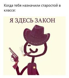 Когда тебя назвали старостой в классе Russian Jokes, Some Fun, Funny Jokes, Haha, Funny Pictures, Fandoms, Mood, Humor, Cool Stuff
