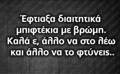 :) Funny Greek Quotes, Funny Quotes, Favorite Quotes, Best Quotes, Sisters Of Mercy, Funny Statuses, Have A Laugh, True Words, Wisdom Quotes