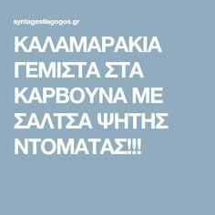 ΚΑΛΑΜΑΡΑΚΙΑ ΓΕΜΙΣΤΑ ΣΤΑ ΚΑΡΒΟΥΝΑ ΜΕ ΣΑΛΤΣΑ ΨΗΤΗΣ ΝΤΟΜΑΤΑΣ!!!