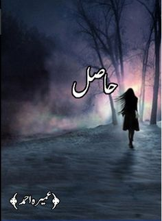 *Novel By Umera Ahmed *   Umera Ahmad (born 10 December 1976) is a Pakistani author and screenwriter. She is known for authoring books lik...