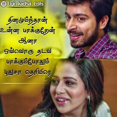 Movie Love Quotes, Best Love Quotes, Picture Quotes, Tamil Love Quotes, Pinterest Blog, Text Me, Art Director, Health Tips, Lyrics