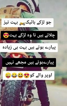 Funny Quotes In Urdu, Funny Attitude Quotes, Cute Funny Quotes, Bff Quotes, Jokes Quotes, Funny Memes, I Love You Pictures, Laughing Jokes, Urdu Love Words