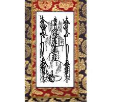1960 CONTEMPORARY NICHIREN SHU GOHONZON Beautifully Woven With Gold Thread