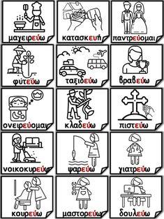 Learn Greek, Greek Language, Kids Education, Grammar, Playing Cards, Learning, Children, Languages, School