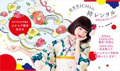 袴レンタル | 和風館ICHI Banner Design, Layout Design, Design Art, Graphic Design, Japanese Design, Japanese Art, Flyer And Poster Design, Catalog Design, Advertising Poster
