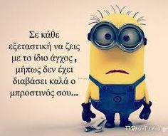 "Translation of this image: "" in any inquiry to live in the same stress,if the front of you not read good"" Funny Photos, Funny Images, Funny Texts, Funny Jokes, Funny Greek Quotes, Good Morning Beautiful Images, Funny Statuses, Minions Quotes, Funny Cartoons"