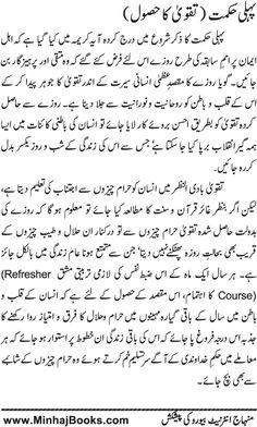 Page # 043 Complete Book: Falsfa-e-Som --- Written By: Shaykh-ul-Islam Dr. Muhammad Tahir-ul-Qadri