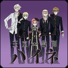 Royal Tutor, Anime Love, Royals, Prince, Sleeves, Girls, Royal Families
