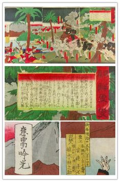 Painter: Adachi Ginkō 安達 吟光; Title: Chosen (Korea) Jihen; Sign: Oju Ginkō; Publisher: Ueki Rinnosuke; Date: Meiji 15 (1882); Size: Oban Triptych, each approx. 35.7 x 24 cm (1 in = 2.54 cm); Description: scenes of the Imo Incident, also known as the Imo Mutiny, was a military revolt of some units of the Korean military in Seoul on July 23, 1882.