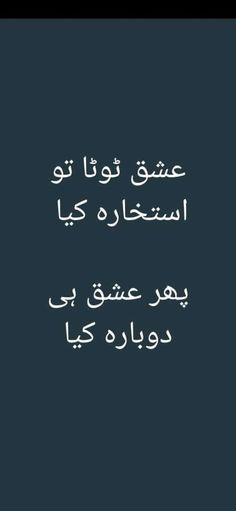 Urdu Funny Poetry, Poetry Quotes In Urdu, Urdu Poetry Romantic, Hindi Quotes, Glitter Pictures, Poetry Feelings, Flower Embroidery Designs, Urdu Words, Memories Quotes