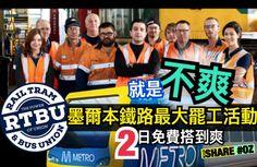 墨爾本鐵路工會集體大罷工,免費搭乘公交兩天不驗票不收費、不開單但電車也將不準時