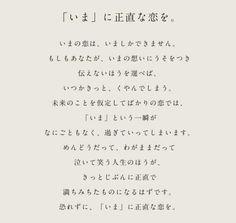「『いま』に正直な恋を。」軽井沢高原教会/山手線広告 Book Quotes, Words Quotes, Life Quotes, Sayings, Kind Words, Cool Words, Japanese Poem, Bible Words, Special Words