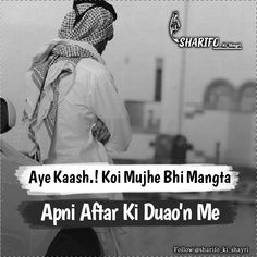 Hassanツ😍😘 Hindi Attitude Quotes, Attitude Status, Boy Quotes, Qoutes, Ramdan Kareem, Latest Arabic Mehndi Designs, Sajid Khan, Muslim Love Quotes, Eid Special